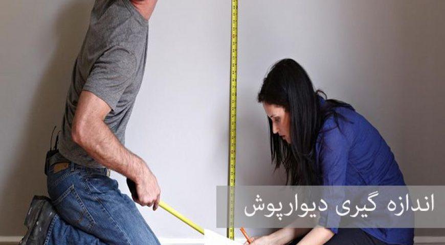 اندازه گیری دیوارپوش و محاسبه متراژ مورد نیاز