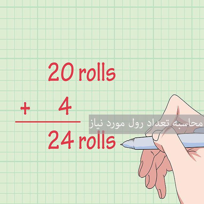 اندازه گیری کاغذ دیواری و محاسبه تعداد رول مورد نیاز