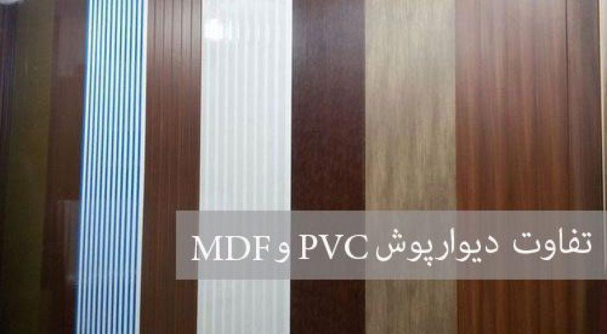 دیوارپوش MDF و PVC ، مقایسه و خصوصیات کلی