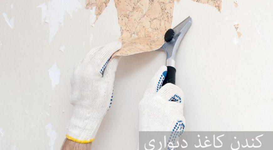کندن کاغذ دیواری قبلی و جداسازی آن از دیوار