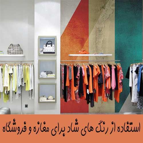 رنگ شاد برای کاغذ دیواری مغازه