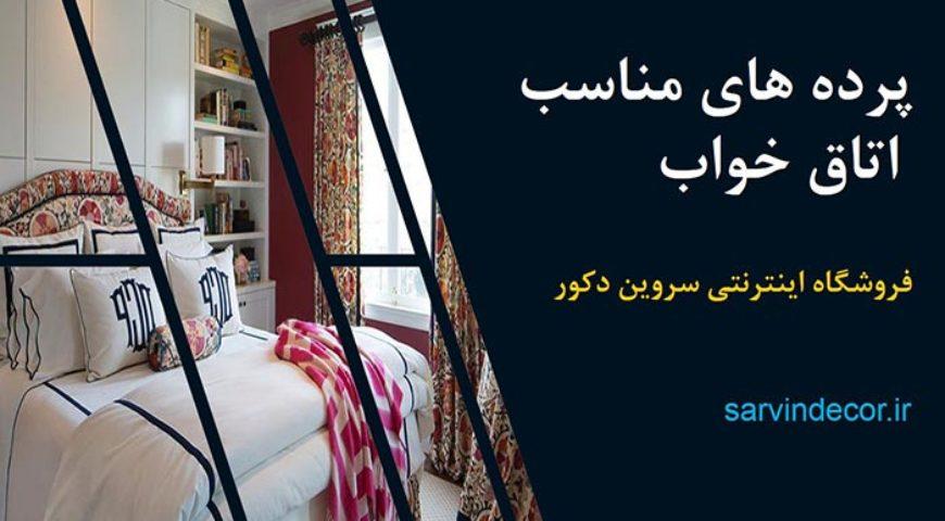 انتخاب پرده مناسب برای اتاق خواب