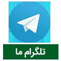 تلگرام سروین دکور