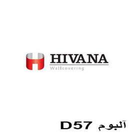 آلبوم D57