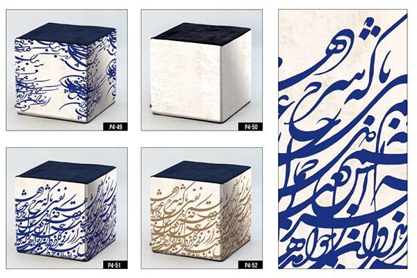 پاف طرح سنتی نوشته ایرانی