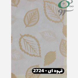 دبل شید طرح برگ قهوه ای 2724