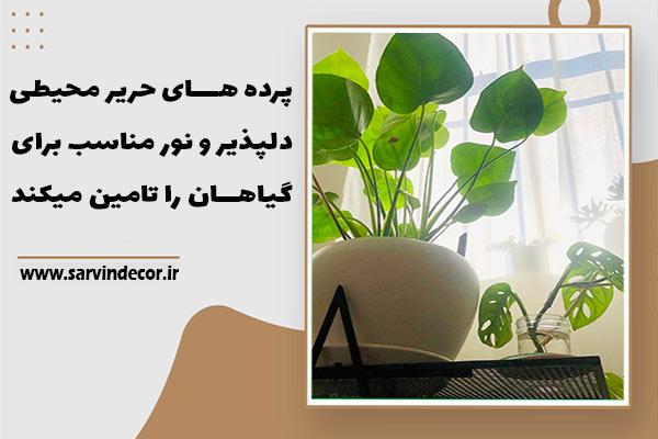 پرده تور و حریر مناسب برای گیاهان