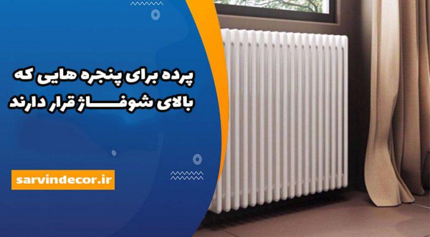 آیا می دانید پرده بالای رادیاتور باید چه ویژگی ای داشته باشد؟!