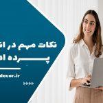 انتخاب پرده اداری مناسب در بازدهی محیط کار موثر است!