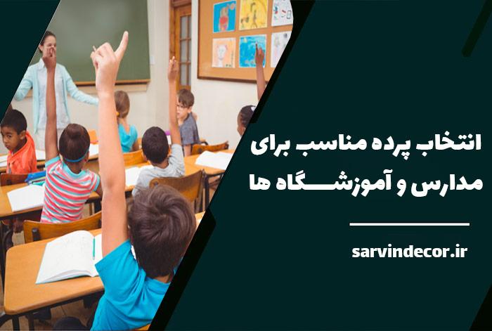 4 مدل از پرفروش ترین های پرده مدرسه و آموزشگاه ها