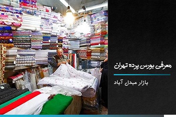 بازار پرده تهران خیابان عبدل آباد