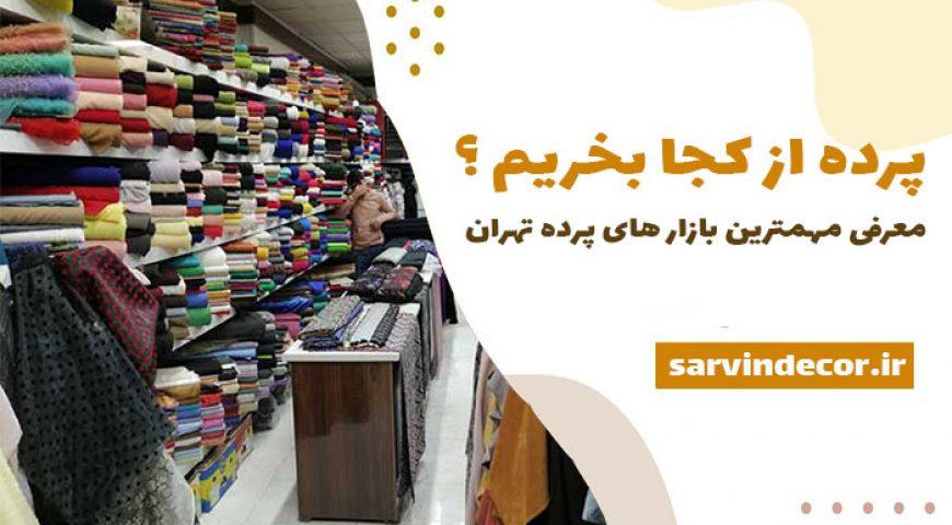 بهترین بازار پرده در کدام منطقه تهران است!؟